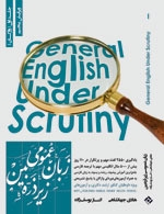 کتاب زبان زبان عمومی ارشد زیر ذره بین - جلد اول (واژگان) ویرایش پنجم