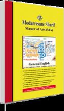 کتاب زبان عمومی (ويژه مجموعه زبان انگلیسی) مدرسان شریف
