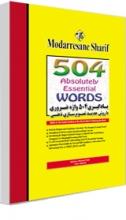 کتاب یادگیری 504 واژه انگلیسی مدرسان شریف