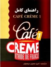 کتاب زبان راهنمای کامل cafe creme 1