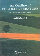 تاریخ ادبیات انگلیسی an Outline of English Literature