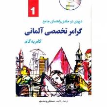 کتاب گرامر تخصصی آلمانی گام به گام (دو جلدی) اثر حسن علی وحیدمهر
