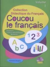 کتاب زبان coucou le francais volume 1 couleurs lettres alphabetiques nombres collection didactique de francais