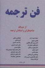 کتاب زبان فن ترجمه