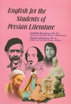 کتاب زبان English for the Students of Persian Literature