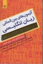 کتاب زبان آزمون های بین المللی زبان انگلیسی