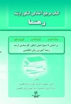 کتاب زبان کتاب مرجع آمادگی کنکور ارشد رهنما RAHNAMA MA Preparation Reference Book