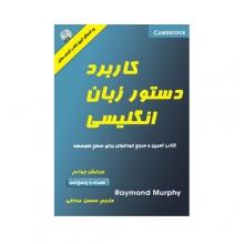 کتاب گرامر A Complete Guide English Grammar in Use Fourth Edition