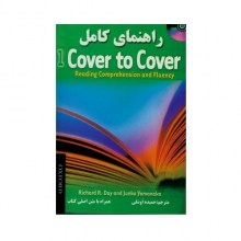 کتاب زبان A Complete Guide Cover to Cover 1 With CD