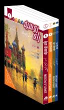 مجموعه 4 جلدی راه روسیه
