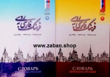 فرهنگ فارسی به روسی دو جلدی  یوری روبینچیک . نوری عثمانوف