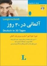 کتاب زبان آلمانی در 30 روز شباهنگ