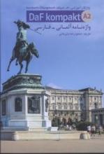 کتاب زبان واژه نامه آلمانی - فارسی Daf kompakt A2