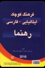 کتاب زبان فرهنگ ایتالیایی فارسی رهنما