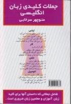 کتاب جملات کلیدی زبان انگلیسی اثر منوچهر سرخابي