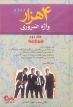کتاب زبان 4000 واژه ضروری جلد دوم (4و5و6)