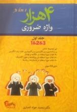 کتاب زبان 4000 واژه ضروری جلد اول (1و2و3)