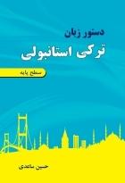 کتاب زبان دستور زبان ترکی استانبولی سطح پایه اثر ساعدی