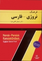 کتاب زبان فرهنگ نروژی – فارسی ویراست دوم