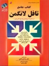 کتاب زبان کتاب جامع تافل لانگمن قرمز PBT همراه با ترجمه