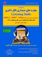 کتاب آموزشی مهارت های شنیداری تافل دکترا تولیمو TOLIMO MSRT MHLE PBT اثر دکتر رضا خیرآبادی