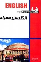 کتاب زبان مکالمات روزمره همراه انگلیسی