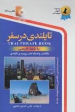 کتاب زبان تایلندی در سفر
