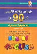 خودآموز مکالمه انگلیسی در 90 روز نصرت