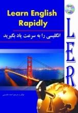 کتاب زبان انگلیسی را به سرعت یاد بگیرید Learn english rapidly