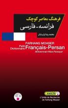 کتاب فرهنگ معاصر كوچک فرانسه - فارسی اثر محمدرضا پارسایار
