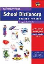 فرهنگ معاصر مدرسه انگلیسی - فارسی مصوّر