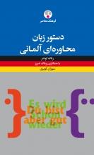 کتاب زبان دستور زبان محاورهای آلمانی