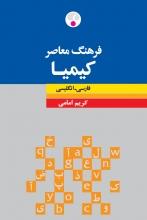 کتاب زبان فرهنگ معاصر کیمیا: فارسی - انگليسی