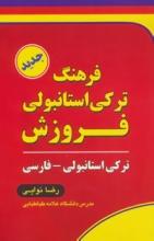 کتاب زبان فرهنگ ترکی استانبولی فروزش (ترکی استانبولی-فارسی)
