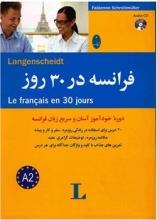 کتاب فرانسه در 30 روز - شباهنگ