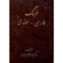 کتاب زبان فرهنگ فارسی به سوئدی (صحرائیان)