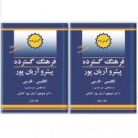 فرهنگ واژگان دو جلدی انگلیسی به فارسی پیشرو آریانپور