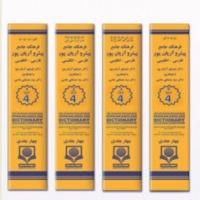 فرهنگ واژگان چهار جلدی فارسی به انگلیسی پیشرو آریانپور