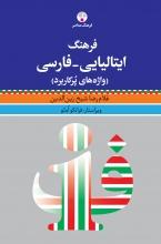 کتاب زبان فرهنگ ایتالیایی - فارسی، واژه های پرکاربرد