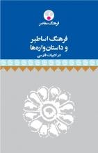 کتاب زبان فرهنگ اساطیر و داستانوارهها در ادبیات فارسی