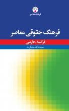 کتاب زبان فرهنگ حقوقی معاصر، فرانسه - فارسی