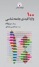 کتاب زبان 100 واژۀ کلیدی جامعهشناسی