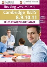 کتاب  Ielts Reading Ultimate 2