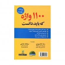 کتاب 1100واژه که باید دانست (ویرایش7) +CD اثر دانشوری