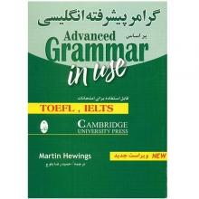کتاب زبان گرامر پیشرفته انگلیسی براساس ادونس گرامر این یوز
