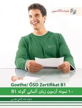 10 نمونه آزمون زبان آلمانی گوته B1 (مطابق با آزمون ÖSD)