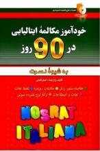 کتاب زبان خودآموز و مکالمه زبان ایتالیایی در 90 روز نصرت