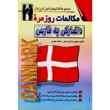 کتاب زبان مکالمات روزمره ی دانمارکی به فارسی