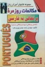 کتاب زبان مکالمات روزمره پرتغالی به فارسی