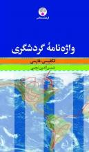 کتاب زبان واژه نامه گردشگری، انگلیسی - فارسی